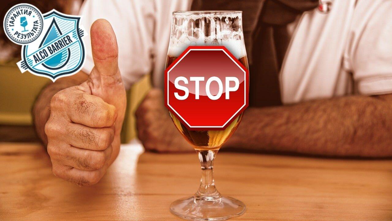 Alcobarrier contre la dépendance à l'alcool : produit, avis de clients et prix !